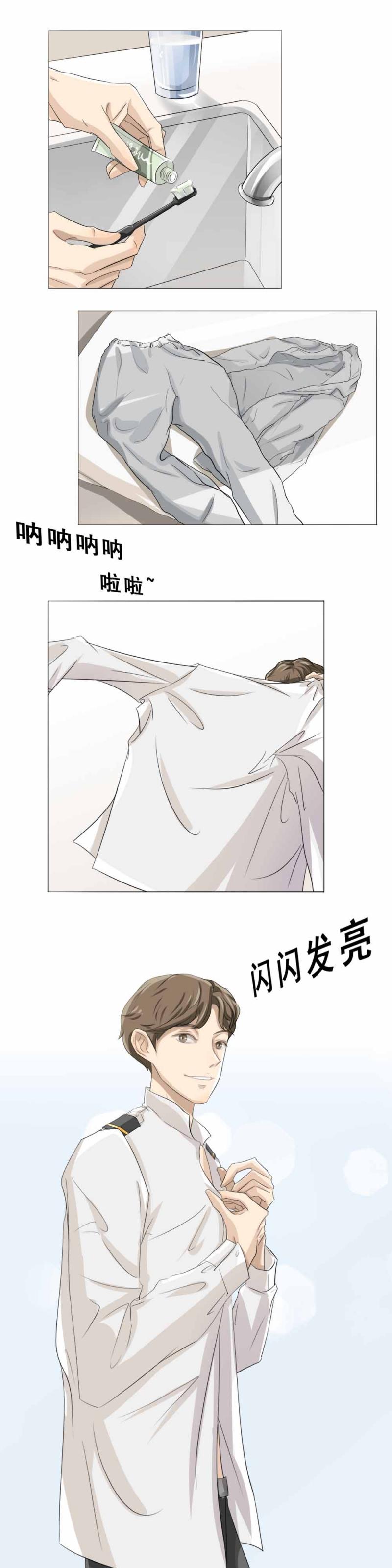 青航漫画第2话