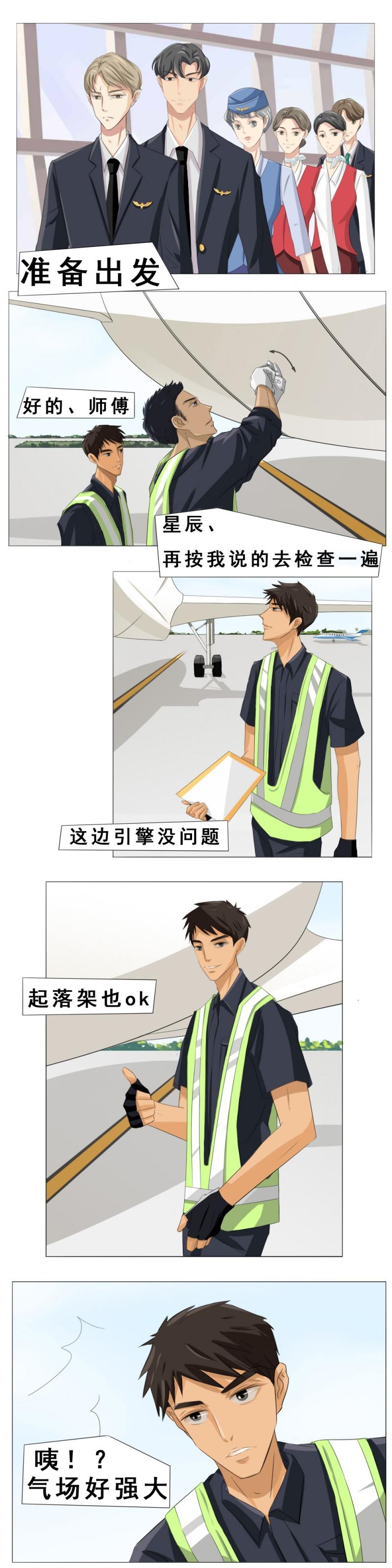 青航漫画第4话
