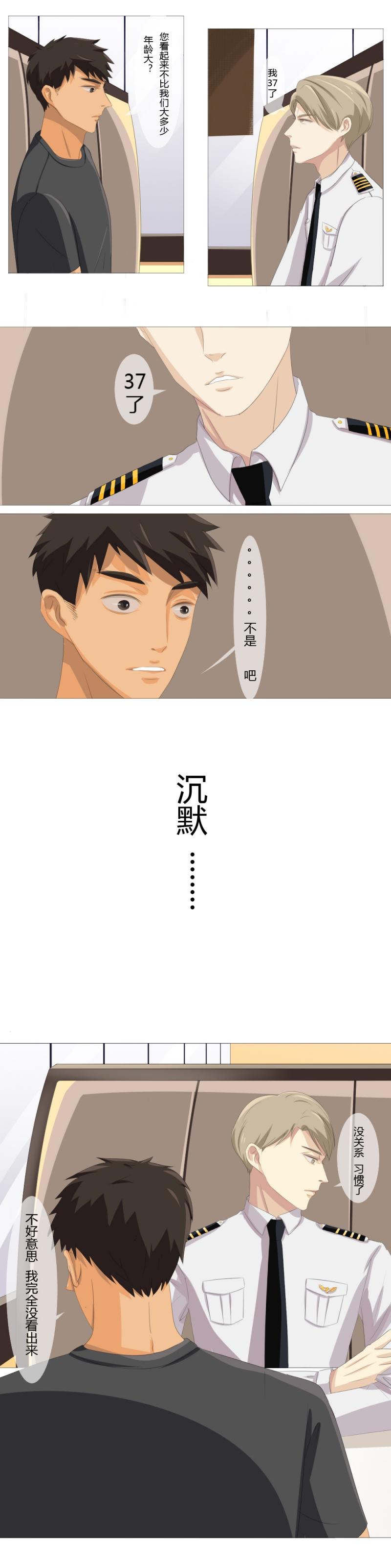 青航漫画第13话